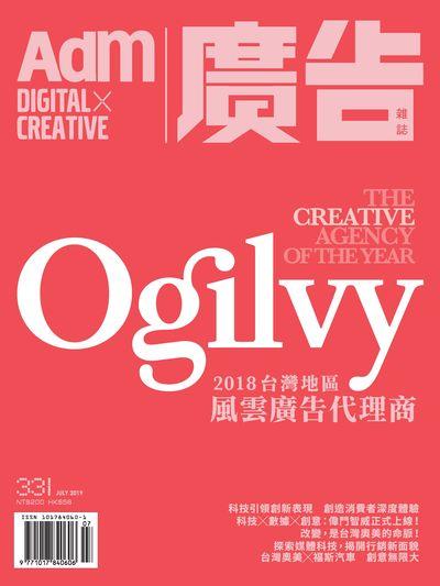 廣告雜誌 [第331期]:2018年台灣地區風雲廣告代理商 Ogilvy