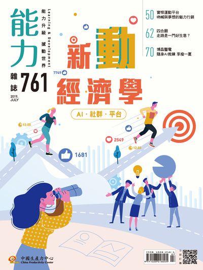能力雜誌 [第761期]:新動經濟學
