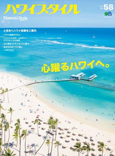 ハワイスタイル [Vol.58]:ロングステイにも役立つ極楽ハワイマガジン:心躍るハワイへ。