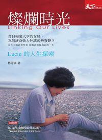 燦爛時光:Lucie的人生探索