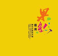 果然臺灣:種出在地的幸福