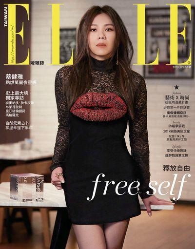 ELLE她雜誌 [第334期]:free self