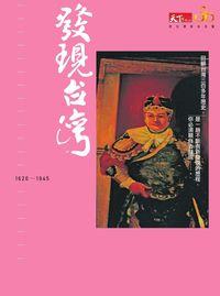 發現台灣(1620-1945)