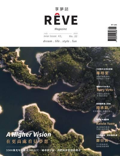 REVE享夢誌 [2019夏季號] [第32期]:在更高處看見夢想
