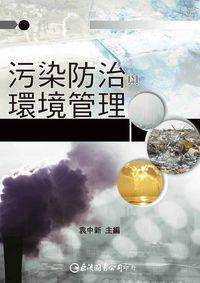 污染防治與環境管理