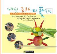 幼兒.食物.玩藝術:方案教學中的統整性藝術課程