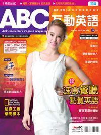ABC互動英語 [第124期] [有聲書]:速食餐廳點餐英語
