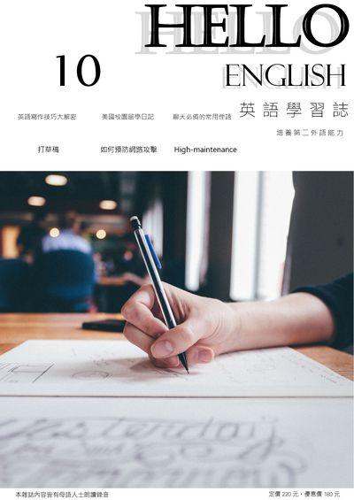 Hello! English 英語學習誌 [第10期] [有聲書]:培養第二外語能力:英語寫作技巧大解密