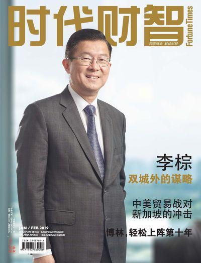 時代財智 [JAN / FEB 2019]:李棕 雙城外的謀略