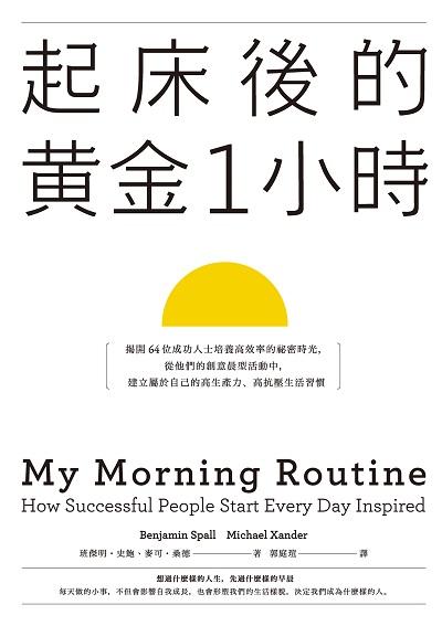 想過什麼樣的人生,就過什麼樣的早晨! | HyRead 電子書