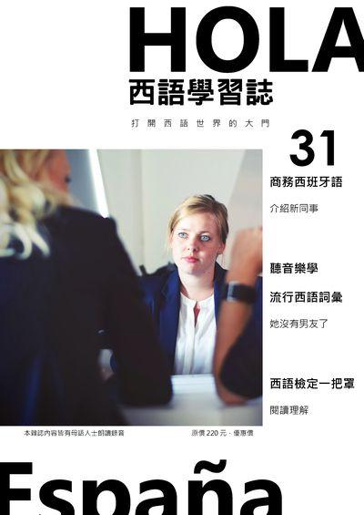 Hola España 西語學習誌 [第31期] [有聲書]:商務西班牙語
