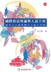 國際政治理論與人道干預:論多元主義與團合主義之爭辯