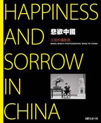 悲歡中國:王苗的攝影路