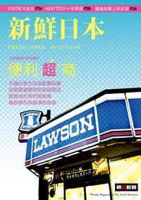 新鮮日本 [中日文版] 2012/10/10 [第93期] [有聲書]:便利商店