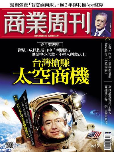 商業周刊 2019/07/22 [第1653期]:台灣搶賺太空商機