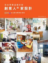 我也想要這樣的家:創意人的家設計