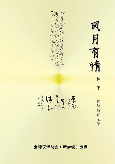風月有情:傳統詩詞選集