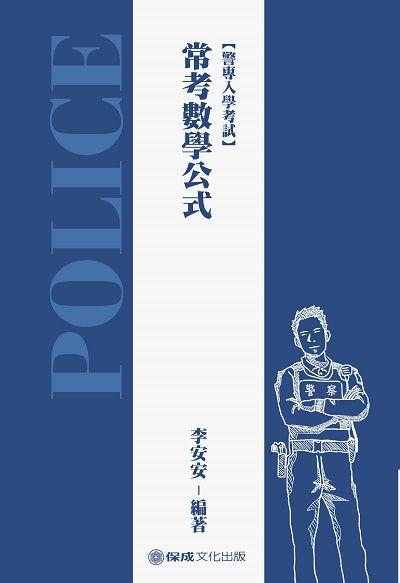 警專入學考試:常用數學公式