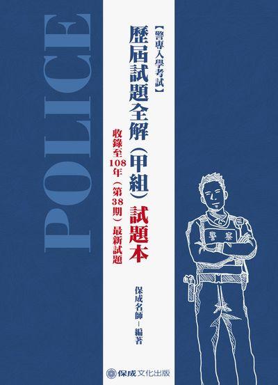 警專入學考試:歷屆試題全解(甲組)