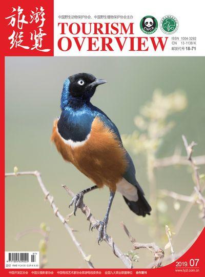 旅遊縱覽 [2019年7月刊 總第298期]:栗頭麗椋鳥