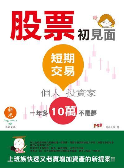 股票初見面:短期交易個人投資家