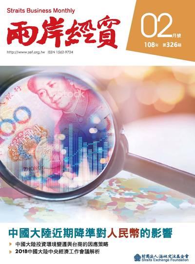 兩岸經貿 [第326期]:中國大陸近期降準對人民幣的影響