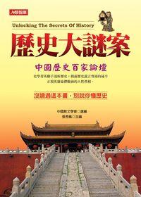 歷史大謎案:中國歷史百家論壇
