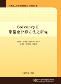 Solvency II準備金計算方法之研究