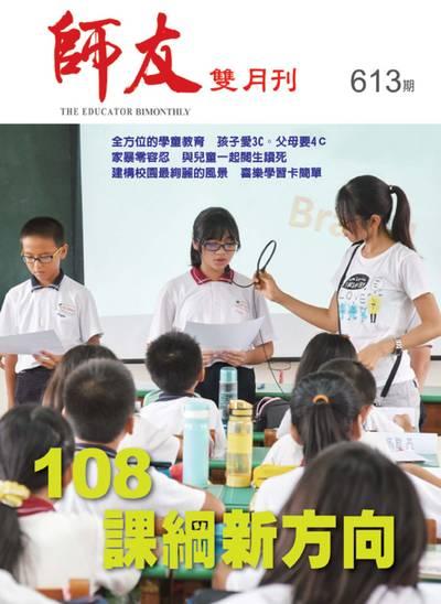 師友雙月刊 [第613期]:108課綱新方向