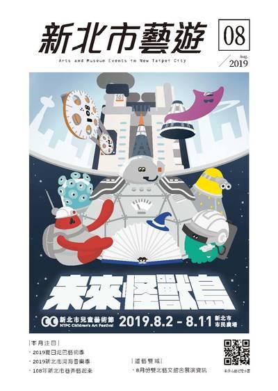 新北市藝遊 [2019年08月號]:未來怪獸島