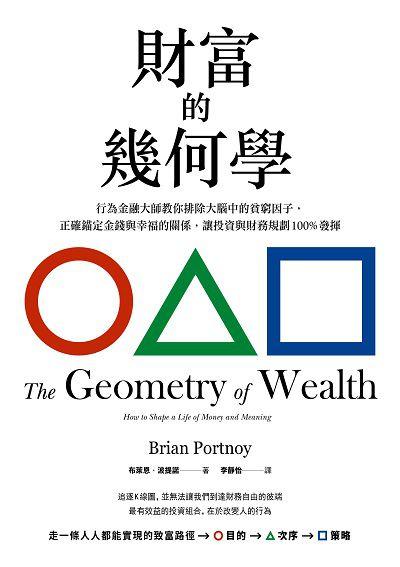 財富的幾何學:行為金融大師教你排除大腦中的貧窮因子, 正確錨定金錢與幸福的關係, 讓投資與財務規劃100%發揮