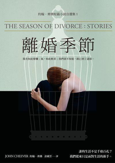 離婚季節:陽光如此燦爛 ; 風, 如此輕柔 ; 我們卻不知道, 路已到了盡頭。