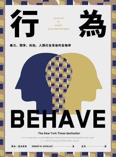 行為:暴力、競爭、利他, 人類行為背後的生物學
