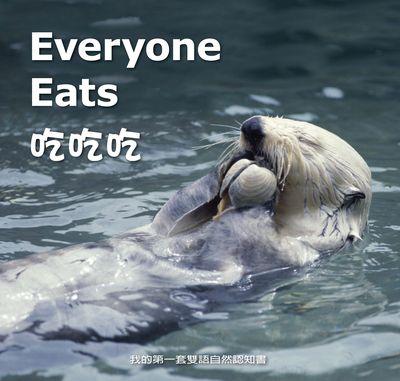 吃吃吃 [有聲書]