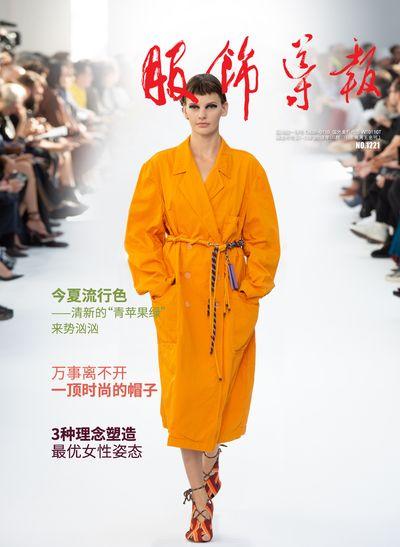 服飾導報 2019/05/31 [第1221期]:今夏流行色