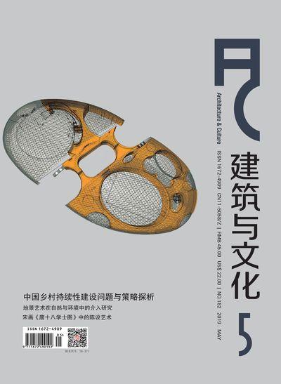 建築與文化 [2019年5月NO.182]:中國鄉村持續性建設問題與策略探析