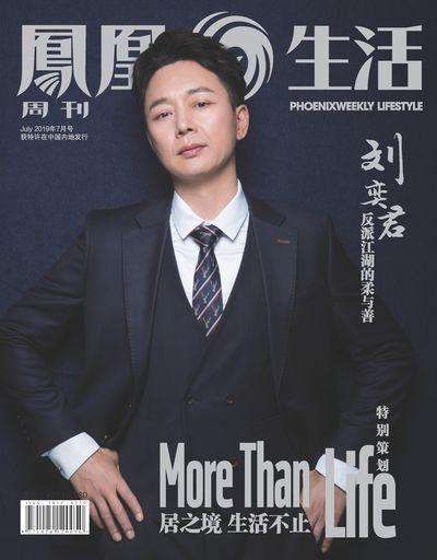 鳳凰生活 [2019年7月號 總第163期]:劉奕君 反派江湖的柔與善