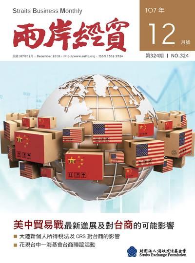 兩岸經貿 [第324期]:美中貿易戰最新進展及對台商的可能影響