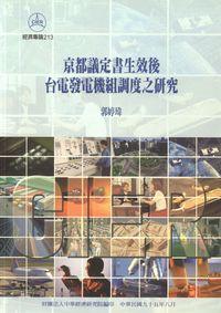 京都議定書生效後台電發電機組調度之研究