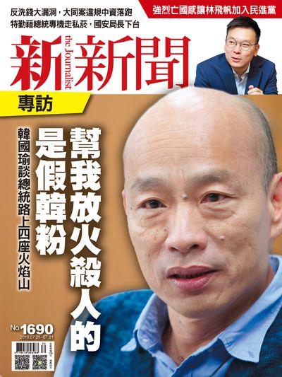 新新聞 2019/07/25 [第1690期]:韓國瑜 : 幫我放火殺人的是假韓粉