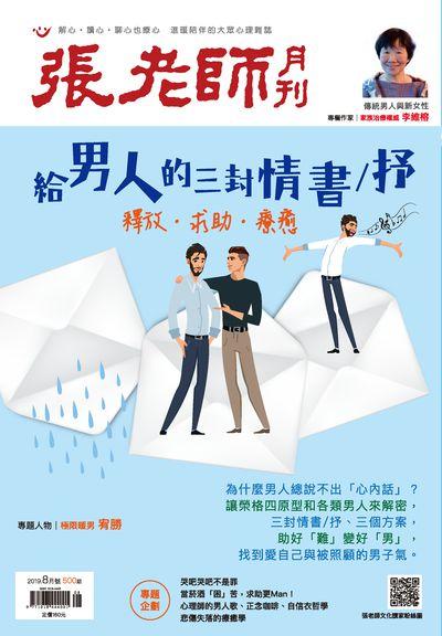 張老師月刊 [第500期]:給男人的三封情書/抒