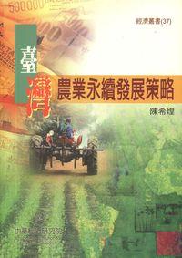 臺灣農業永續發展策略
