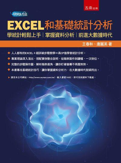 Excel和基礎統計分析:學統計輕鬆上手 掌握資料分析 前進大數據時代