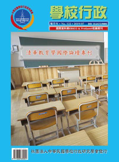 學校行政 [第122期]