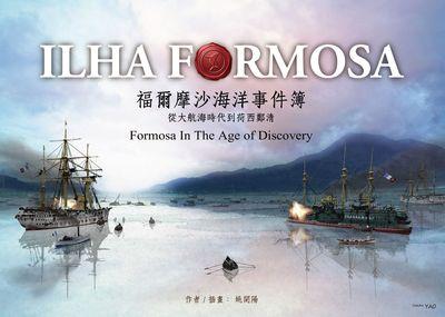 福爾摩沙海洋事件簿:從大航海時代到荷西鄭清
