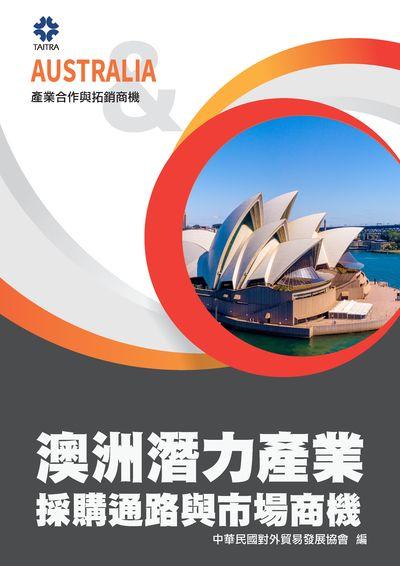 產業合作與拓銷商機:澳洲潛力產業採購通路與市場商機