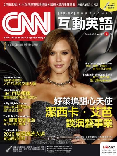CNN互動英語 [第227期] [有聲書]:好萊塢甜心天使潔西卡.艾芭 談演藝事業