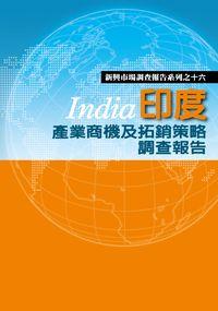 印度產業商機及拓銷策略調查報告