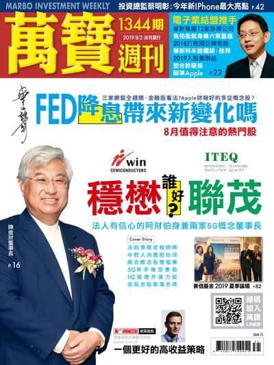 萬寶週刊 2019/08/02 [第1344期]:FED降息帶來新變化嗎