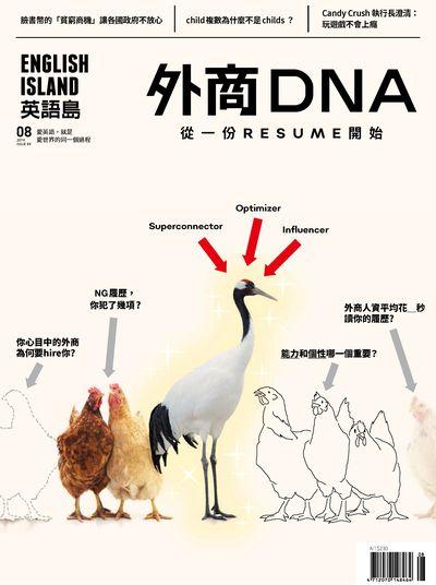 英語島 [ISSUE 69]:外商DNA